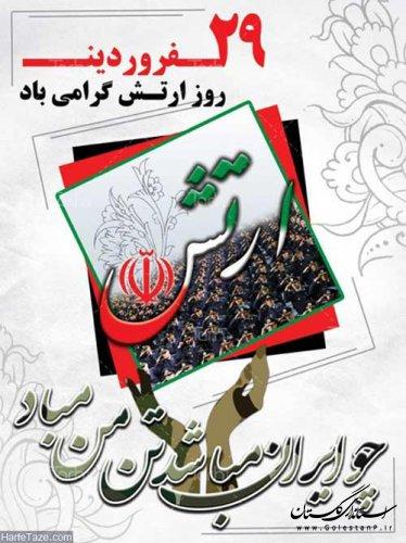 تبریک روز ارتش جمهوری اسلامی ایران