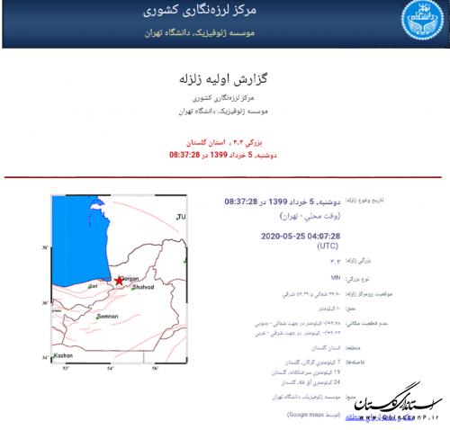 زلزله 3.3 ریشتری در شهر گرگان مورخ 5 خردادماه