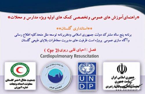 کمک های اولیه ویژه محلات و مدارس-احیای قلبی ریوی CPR2