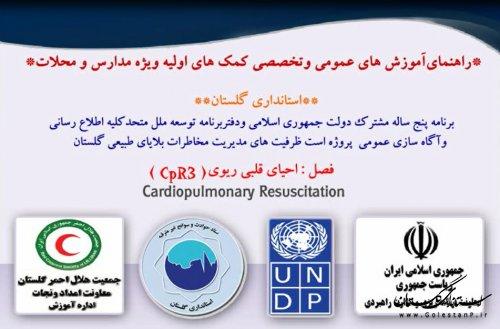 کمک های اولیه ویژه محلات و مدارس-احیای قلبی ریوی CPR3